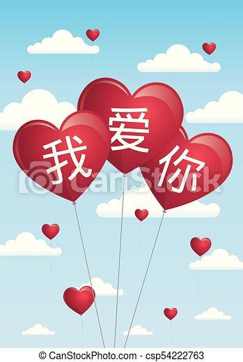 Azul Amor Idioma Chino Imagen Vuelo Cielo 3 Clouds Escrito