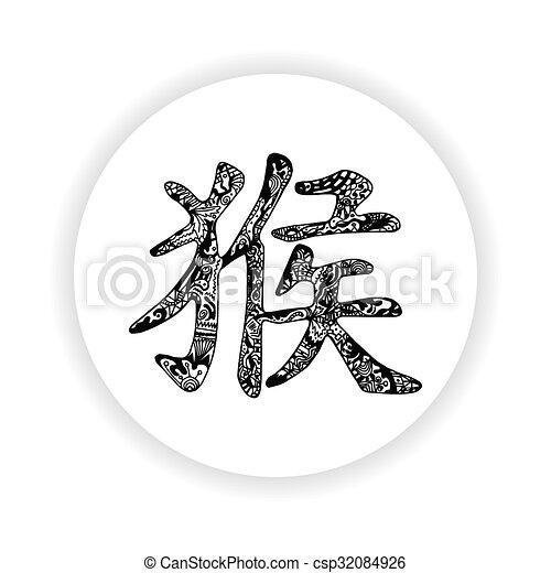 Black Chinese Monkey Hieroglyph In White Circle Orante Symbol With