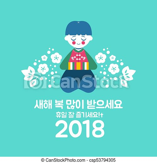 Boy bowing for a happy korean new year 2018 cute boy bowing to boy bowing for a happy korean new year 2018 csp53794305 m4hsunfo