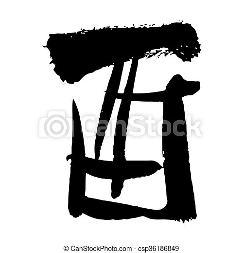 Brush Stroke Zodiac Sign Rooster Brush Stroke Chinese Character