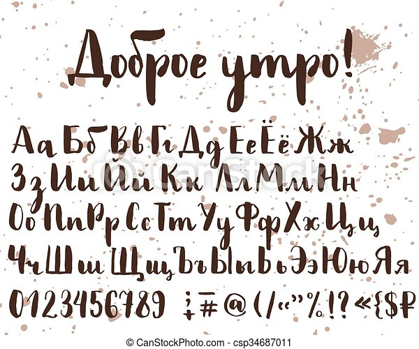 how to write good morning in russian