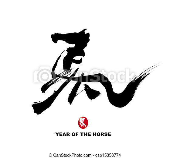 Caligrafía de caballos, caligrafía china. Palabra para caballo, 2014 es el año del caballo - csp15358774