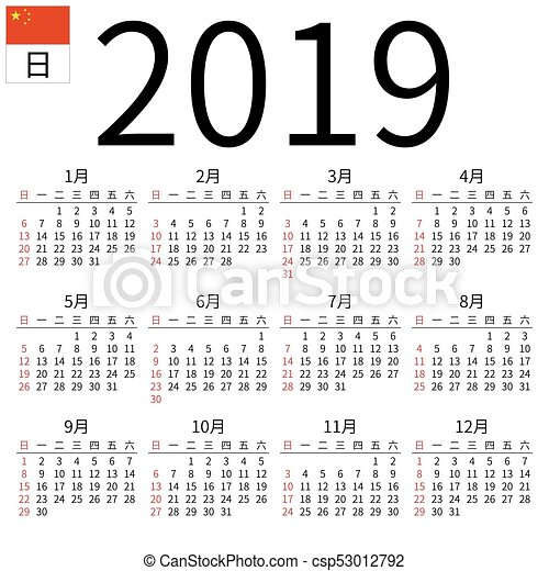 calendar 2019 chinese sunday csp53012792