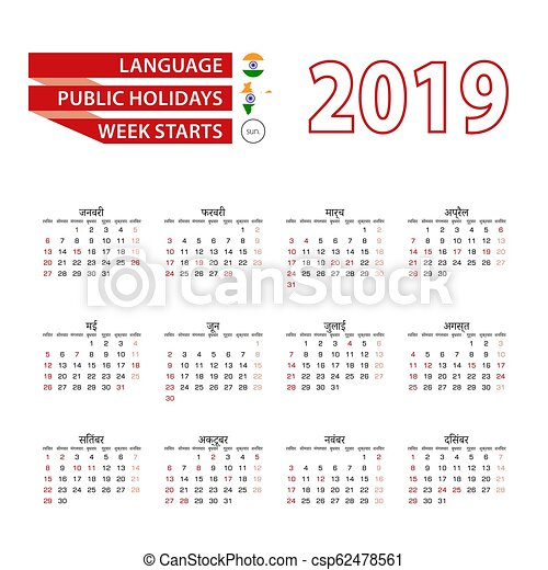 calendar 2019 in hindi language with public holidays the country of india in year 2019 week starts from sunday vector illustration