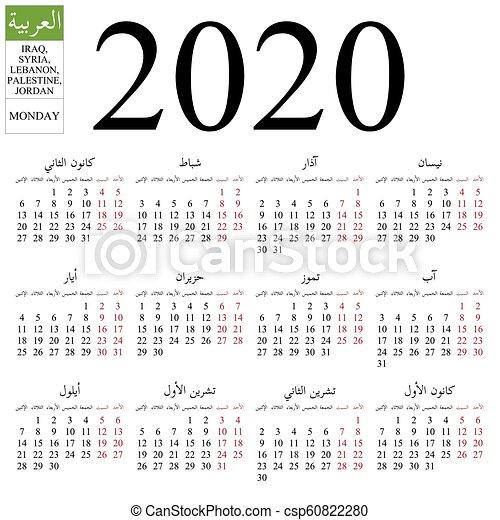 Calendar 2020, Arabic, Monday