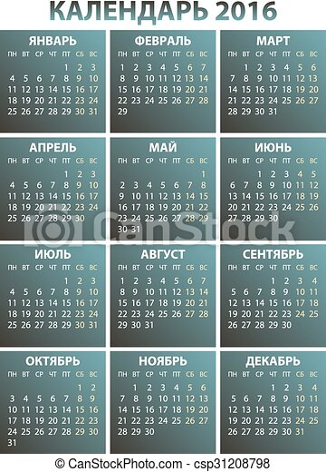 Calendar for 2016 on white background  Vector calendar for 2016 written in  Russian names of the months: January, February     etc  and the days of the