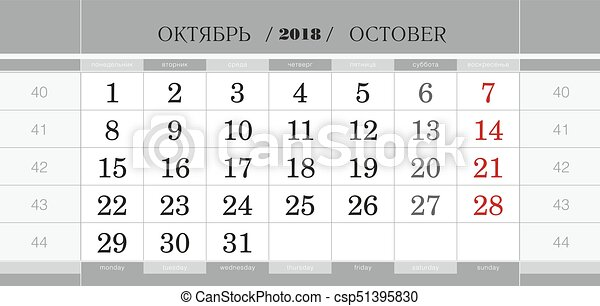 calendar quarterly block for 2018 year october 2018 week starts from monday