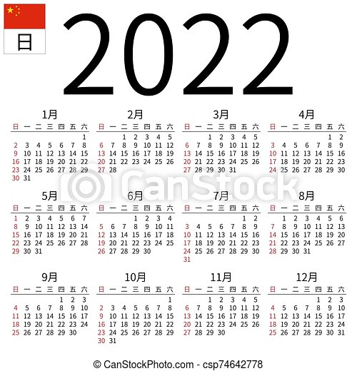 2022 Calendrier Chinois Calendrier, 2022, chinois, dimanche. Semaine, eps, année, chinois