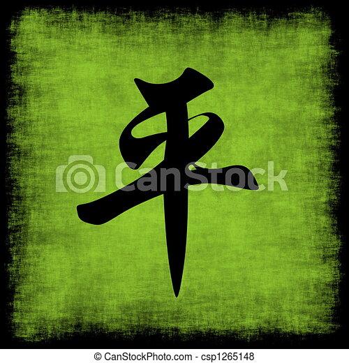 calligrafia, set, pace, cinese - csp1265148