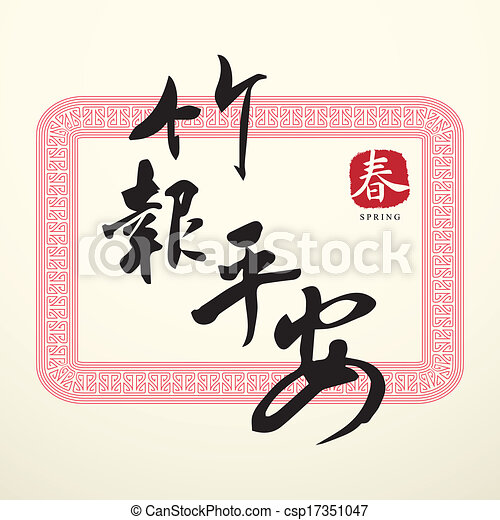 Calligraphy Chinese Good Luck Symbols Calligraphy Chinese Eps