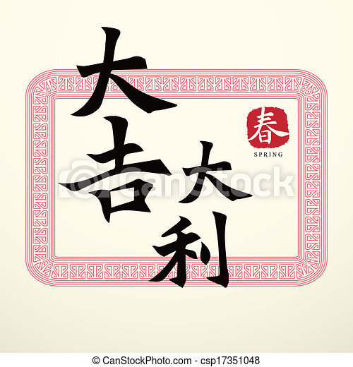 Calligraphy Chinese Good Luck Symbols Calligraphy Chinese Character