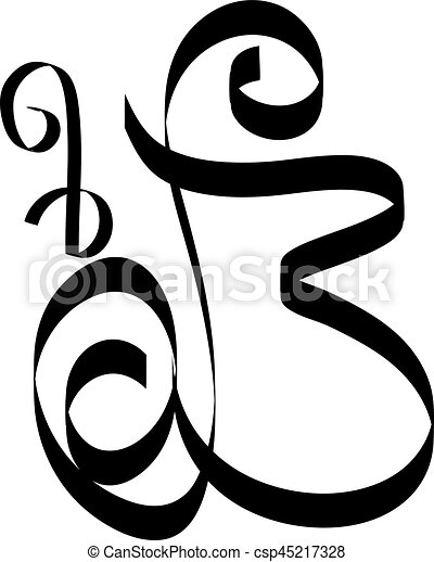 Calligraphy Letter B New Font By Kamal