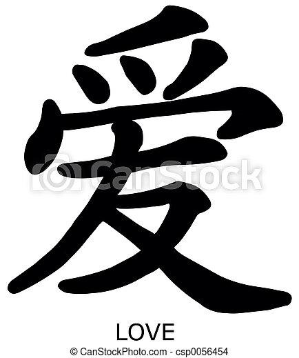 stock foto von liebe chinesisches zeichen f r liebe csp0056454 suchen sie stock bilder. Black Bedroom Furniture Sets. Home Design Ideas