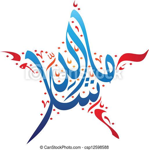 Mashallah   in star ...