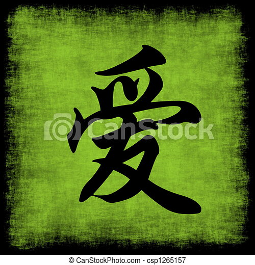 Love Chinese Calligraphy Set - csp1265157