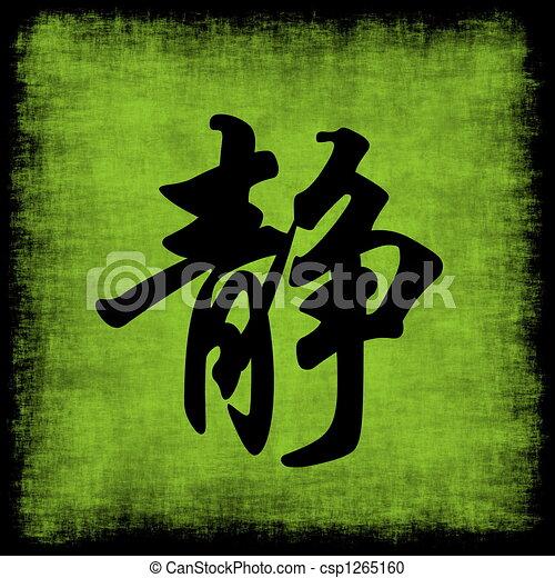 Serenity Chinese Calligraphy Set - csp1265160
