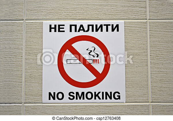 no smoking sign on the wall, modern security - csp12763408