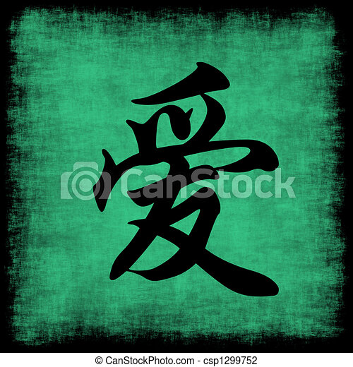 Love Chinese Calligraphy Set - csp1299752