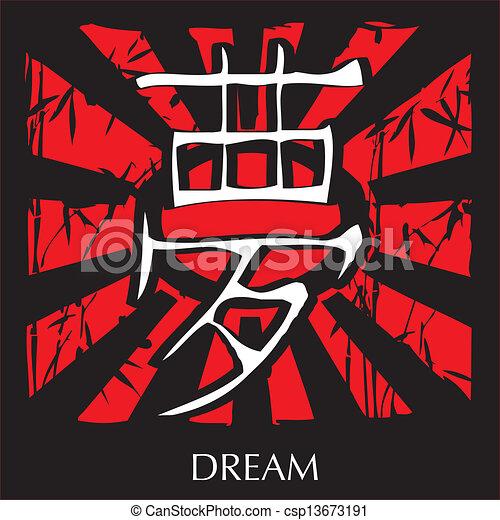 Dream Japanese Symbol Japanese Dream Sign Flag