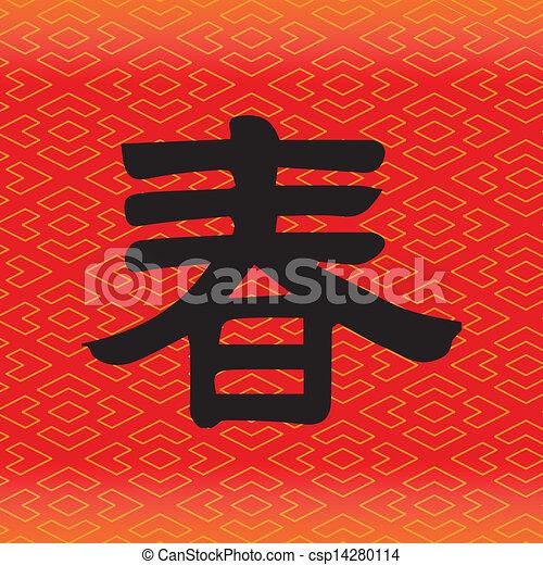 vektor clip art von chinesisches guten gl ck symbole chinesisches zeichen csp14280114. Black Bedroom Furniture Sets. Home Design Ideas