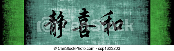 Serenity Happiness Harmony Chinese Motivational Phrase - csp1623203