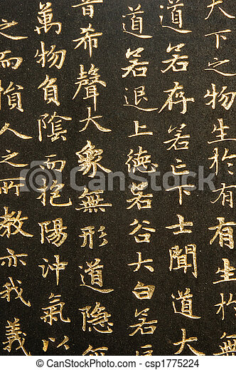Golden chinese calligraphy in a black background