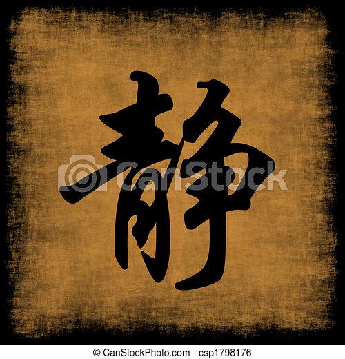 Serenity Chinese Calligraphy Set - csp1798176