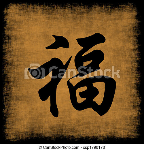 Wealth Chinese Calligraphy Set - csp1798178
