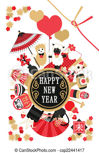 Vector Clip Art of couple of Japanese sheep - HAPPY NEW YEAR and ...