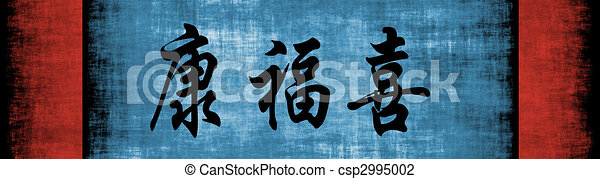 Health Wealth Happiness Chinese Motivational Phrase - csp2995002