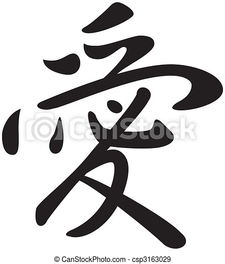 Kanji symbol for the word Love - csp3163029