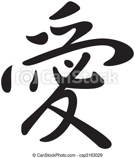 Kanji symbol for the word Love - csp3163029