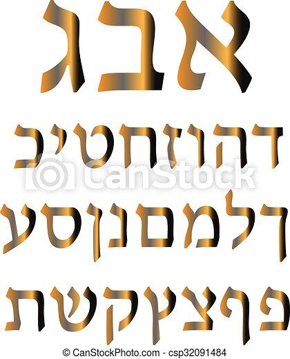 Golden Hebrew alphabet. Vector illustration - csp32091484