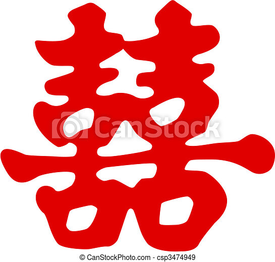 Chinese Happiness Symbol - csp3474949