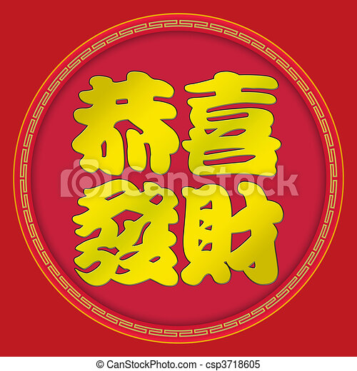 Wishing you prosperity and wealth - csp3718605