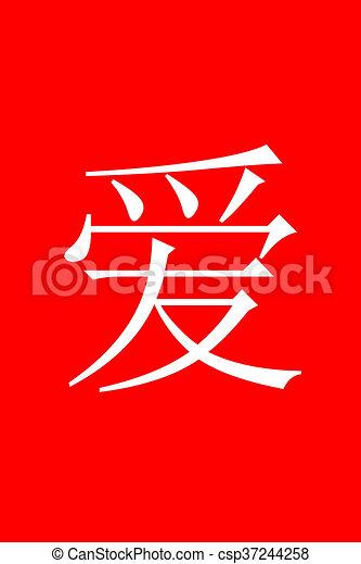 Chinese Love - csp37244258