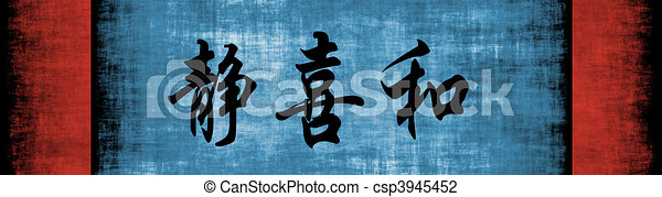 Serenity Happiness Harmony Chinese Motivational Phrase - csp3945452