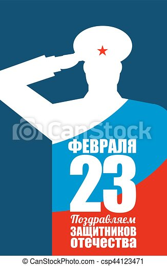 Russian military salute and flag of Russia. Army National holiday. Defenders of Fatherland Day. Russian text: Congratulations. February 23 - csp44123471