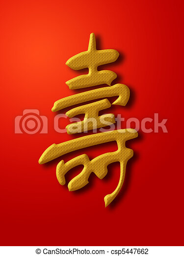 Longevity Chinese Calligraphy Gold on Red Background - csp5447662