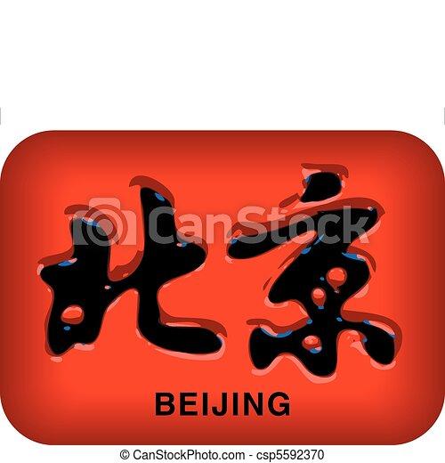 beijing hieroglyphs - csp5592370