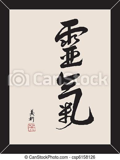 Zen calligraphy - csp6158126