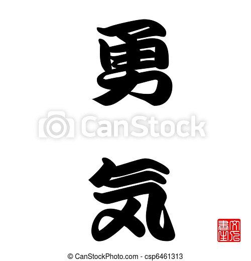 Japanese Calligraphy Yuuki (Courage) - csp6461313