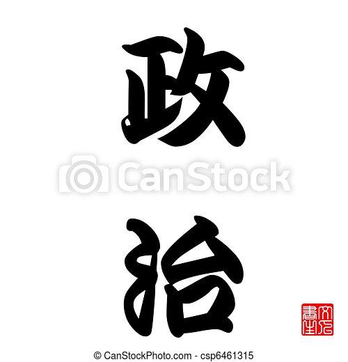 Japanese Calligraphy Seiji (Politics) - csp6461315