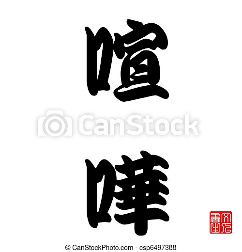 Japanese Calligraphy Quarrel or Brawl - csp6497388