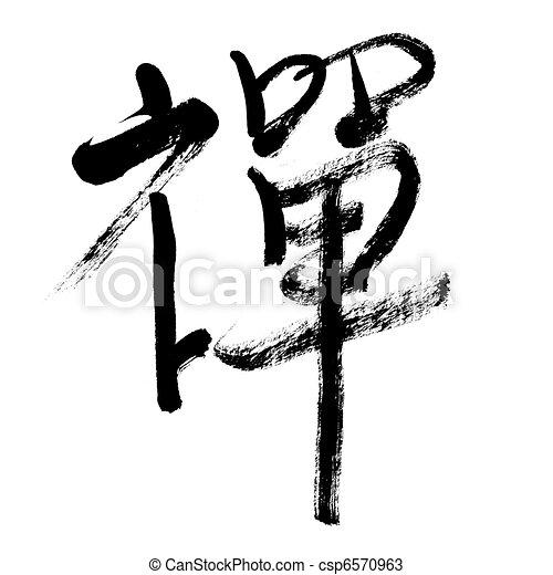 Chinese Zen Drawings Zen Traditional Chinese