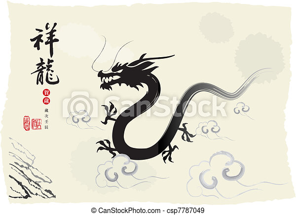 Dragon Year of the Ink Painting - csp7787049