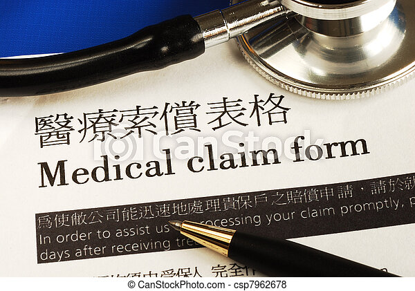 Complete the medical claim form - csp7962678