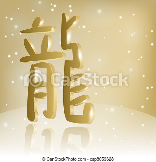 vector chinese 3 d hieroglyph with meaning