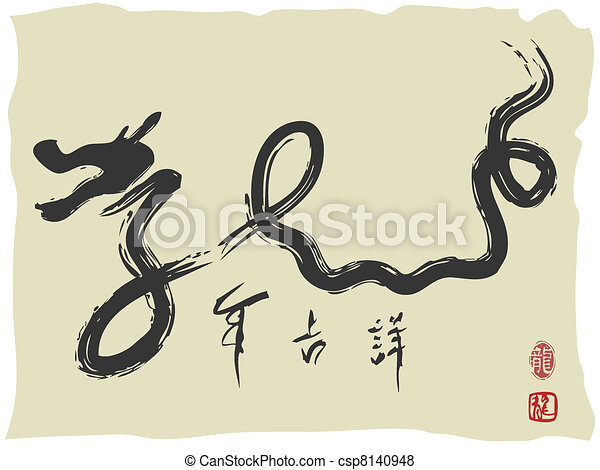 chinese dragon year character - csp8140948