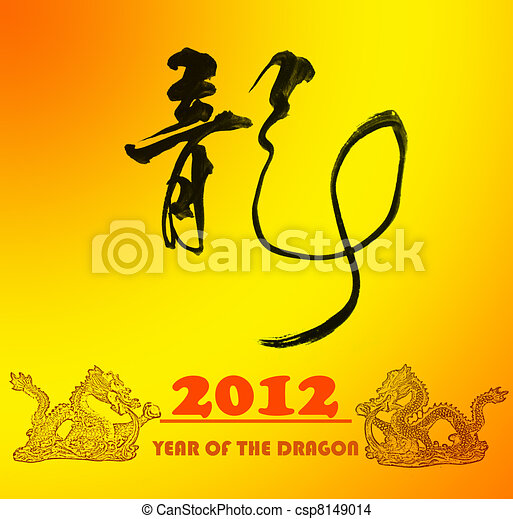 New year decoration with dragon art of 2012   - csp8149014